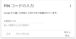 GoogleAdsensePINコード入力フォーム
